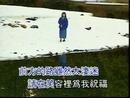 Da Yue Zai Dong Ji (Karaoke)/Alicia Kao