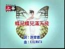 Die Er Die Er Man Tian Fei (Karaoke)/Alicia Kao