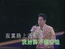 Qing Ping Shui Lai Ding Cuo Dui (2005 Live)/Alan Tam