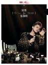Gang Le X Zhang Jing Xuan Jiao Xiang Yin Le Hui/Hins Cheung