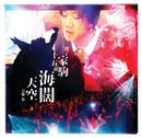 Goodbye Ka Kui 15 Years Live (2 DVD (Digital Only))/Beyond