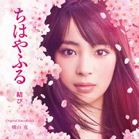 映画『ちはやふる -結び-』 (オリジナル・サウンドトラック)