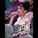 """Hao Duo Xie An Qi """"Ne Han"""" Yan Chang Hui 2009/Kay Tse"""