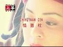 Qing Nan Zhen (Karaoke)/Alicia Kao