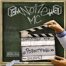 "Rozygrysh (Iz k/f ""Rozygrysh"")/Noize MC"