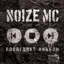 Poslednii Albom/Noize MC