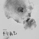 Ban Ju Zai Jian/Yanzi Sun