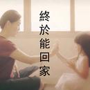 Zhong Yu Neng Hui Jia/MICappella