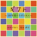 ギフト~100年後の子供たちへ~/由紀さおり・安田祥子