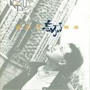 Wang Bu Liao Jing Xuan/Angus Tung