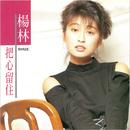Ba Xin Liu Zhu Jing Xuan/Diana Yang