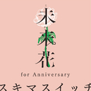 未来花 (for Anniversary)/スキマスイッチ