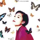 Fang Fu Shi Chu Lian/Cass Phang