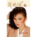 Ji Zhao Feng Yu/Tracy Huang