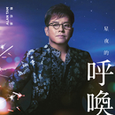Xing Ye De Hu Huan (EP)/Alan Tam