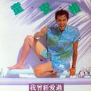 Wo Ceng Jing Ai Guo/Angus Tung