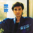 Xiang Ni/Angus Tung