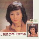 Yi Chuan Xin/Shen Yean