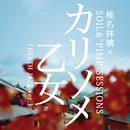 """カリソメ乙女 (DEATH JAZZ ver.)/椎名林檎×SOIL&""""PIMP""""SESSIONS"""