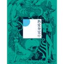 熱愛発覚中/椎名林檎, 中田ヤスタカ