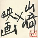 山崎x映画/山崎まさよし