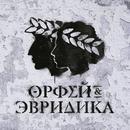 A Hip-Hopera: Orpheus & Eurydice/Noize MC