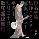 積木遊び (座禅エクスタシーより)/椎名林檎