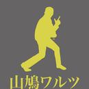山鳩ワルツ/クレイジーケンバンド