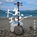 大島エレジー (NEW VERSION)/タナカアツシ