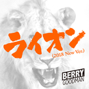 ライオン (2018 New Ver.)/ベリーグッドマン