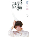 Gu Wu/May Lan