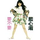 Yao Bu Yao/May Lan