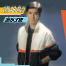 Wang Bu Liao Ni/Alan Tam