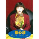 Wo Yao Ni Bian Xin/May Lan