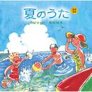 童謡唱歌「夏のうた」/由紀さおり・安田祥子