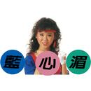 Nong Zhuang Yao Gun/May Lan