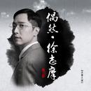 Wu Tai Ju << Ou Ran・ Xu Zhi Mo >> (Yuan Sheng Da Die)/Steven Ma