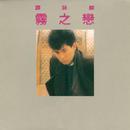 Wu Zhi Lian/Alan Tam