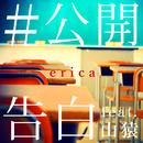 #公開告白 feat. 山猿/erica