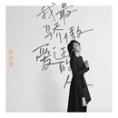Wo Zui Jiao Ao Ai Guo De Ren/Tifa Chen