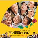 妻よ薔薇のように 家族はつらいよIII (オリジナル・サウンドトラック)/久石譲