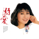 Ni Ai/Diana Yang