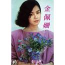 Tong Nian De Jie Geng Hua/Kim Pei Shan