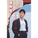 Jin Sheng Mei You Yuan/Shi Feng Lou