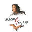 Hong Chen Zhi Dan/Kim Pei Shan