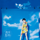 Qing Shui/Cass Phang