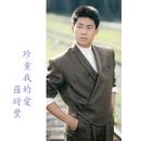 Zhen Zhong Wo De Ai/Shi Feng Lou