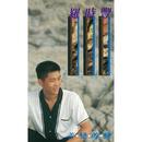 Shan Bian De Lian/Shi Feng Lou