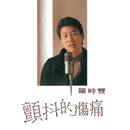 Zhan Dou De Shang Tong/Shi Feng Lou