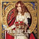 薔薇と月と太陽~The Legend of Versailles/高見沢俊彦